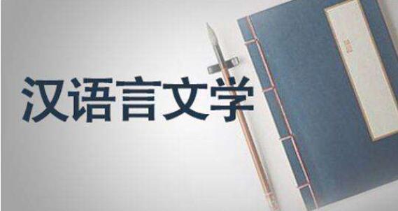汉语言文学.jpg