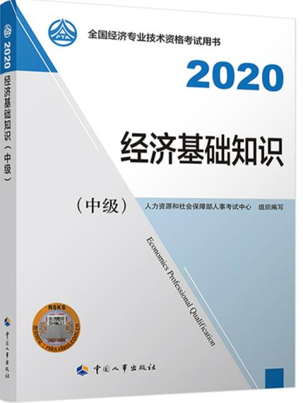 2020年经济师《中级经济基础知识》官方教材.jpg