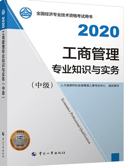 2020年经济师《中级经济师工商管理专业知识与实务》官方教材.jpg