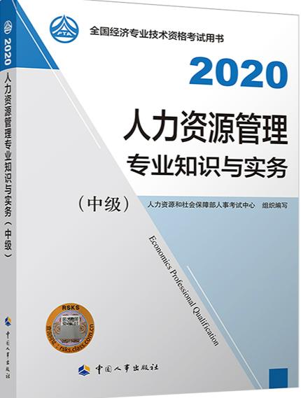 2020年经济师《中级经济师人力资源管理专业知识与实务》官方教材.jpg